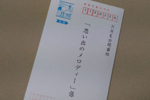 NHK「思い出のメロディー」応募