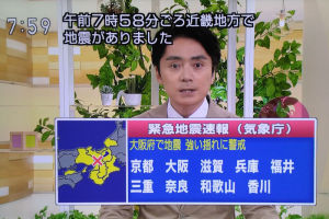昨日朝の緊急地震速報
