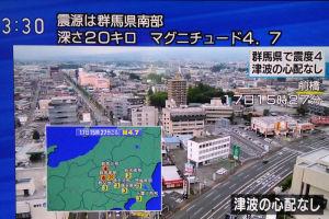 群馬県南部に出た緊急地震速報