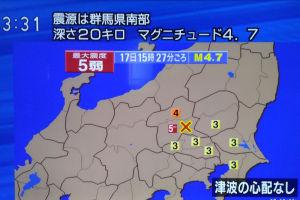 17日15時27分ころで最大震度は5弱