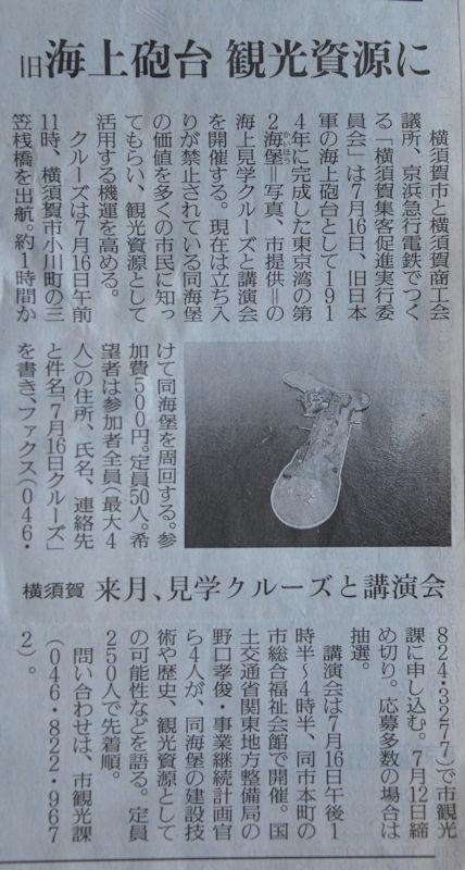 「第二海堡」見学案内記事