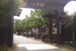 東京目黒 円融寺