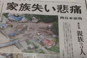 昨日の読売新聞夕刊記事
