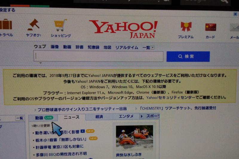 Yahooの検索画面に