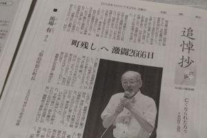 東日本大震災から7年5か月