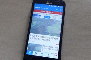北海道で震度6強地震