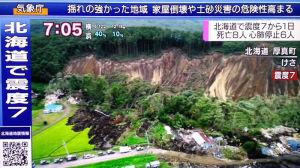 広い範囲で山が崩れています
