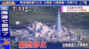 地震と共に北海道全域での停電