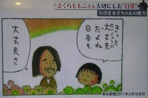 東日本大震災から7年6か月