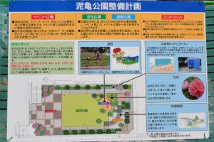 泥亀公園整備計画が掲示