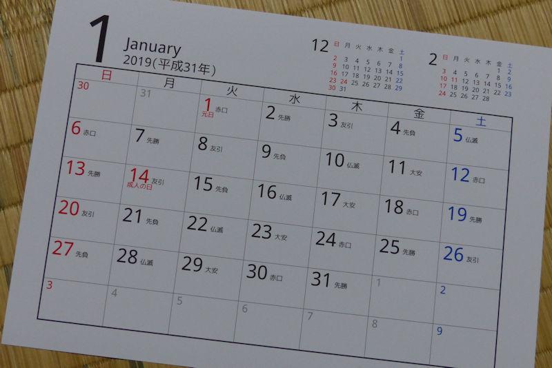 2019年オリジナルカレンダー作成