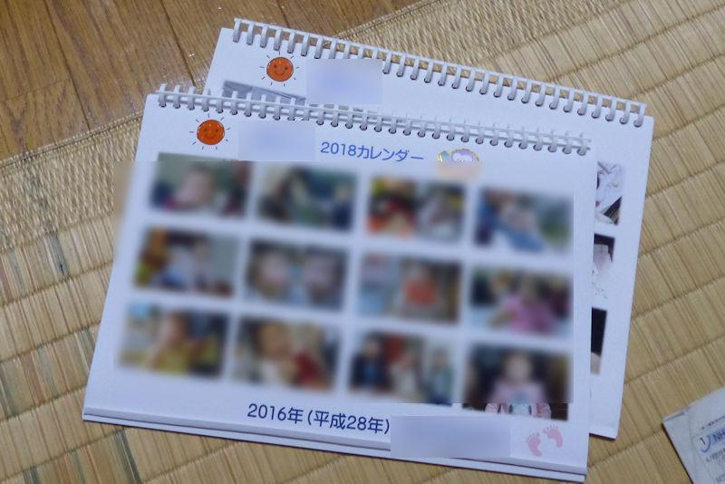 オリジナルカレンダーは3冊目