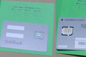 ソフトバンク回線のマイクロSIMカード