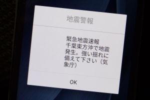 東日本大震災から7年7か月