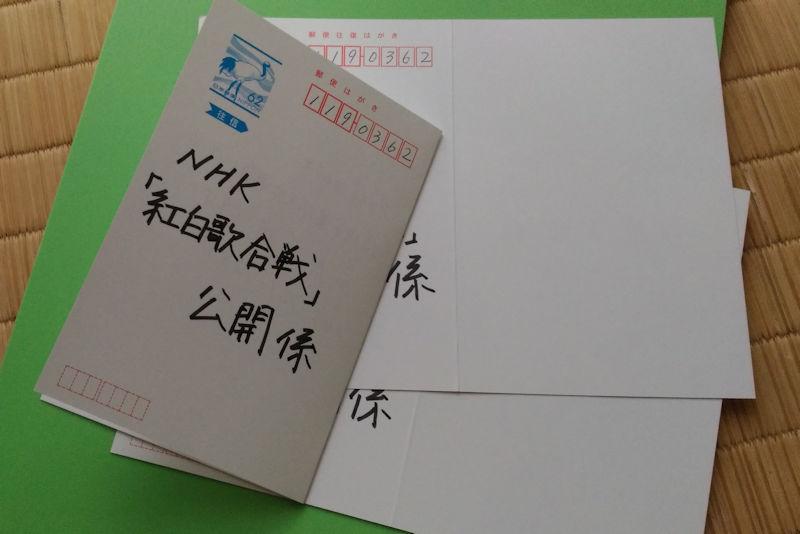 第69回NHK紅白歌合戦観覧応募