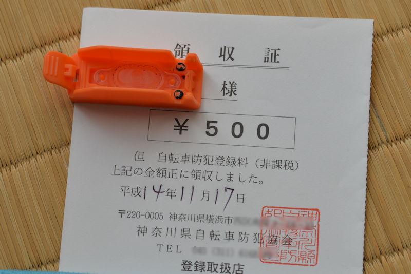 平成14年11月購入で防犯登録は500円