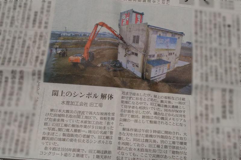 東日本大震災から7年8か月
