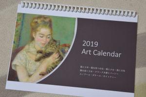 「2019Art Calendar」