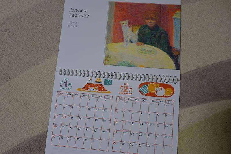 カレンダーはA4で横長