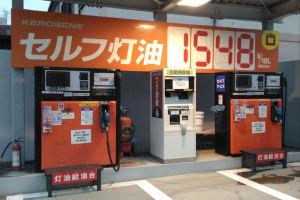 給油ついでに灯油価格をみてみると