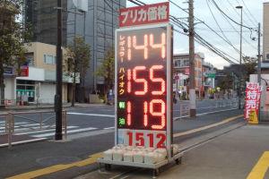 ガソリン価格は高値ですが