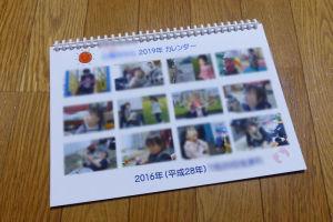 3冊目のオリジナルカレンダーが完成