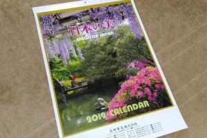 長峰製茶と富士通のカレンダー