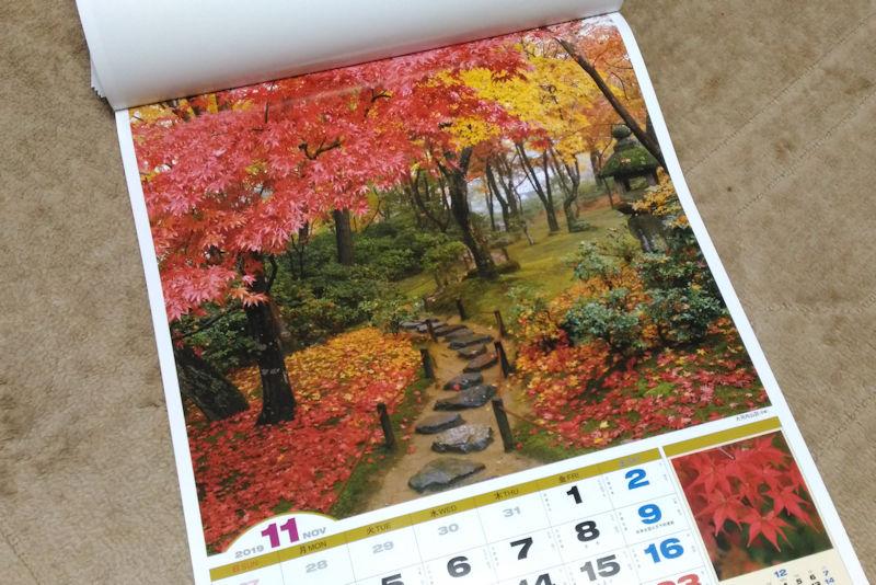 11月の紅葉は「大河内山荘庭園」