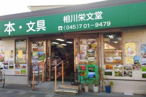 地元の本屋さん