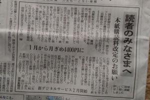 読売新聞新年から値上げ
