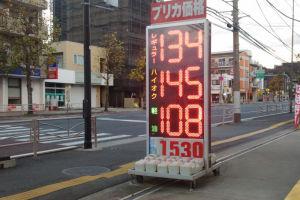 レギュラーでリッター134円