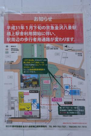 金沢八景駅の橋上駅舎利用開始