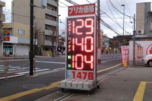 ガソリン価格&レシート再発行