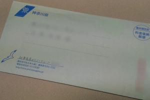 担当者から12月初めに届いた封書