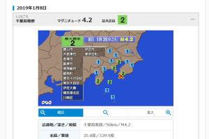 千葉県南部を震源に地震