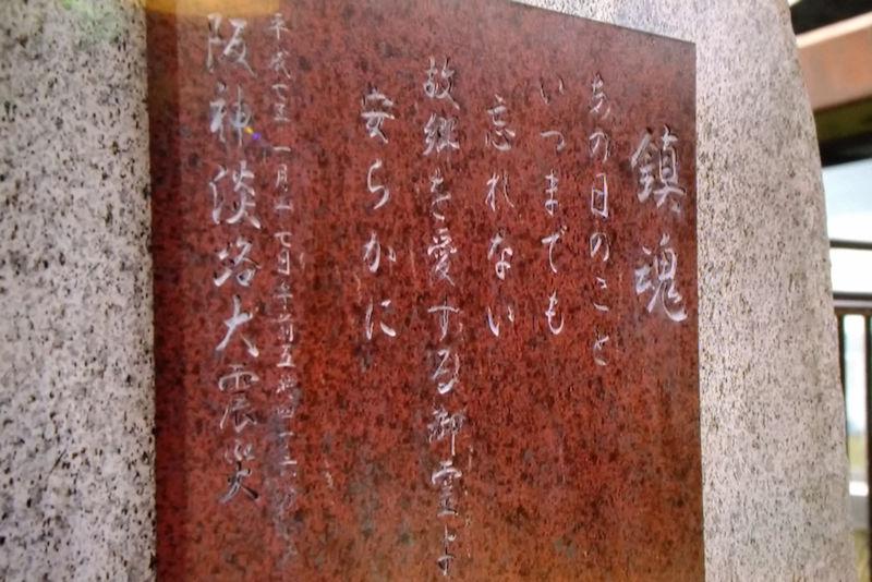 東日本大震災から7年10か月