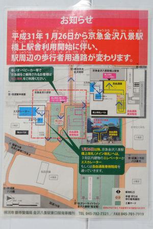 八景駅橋上駅舎1月26日(土)利用開始の案内