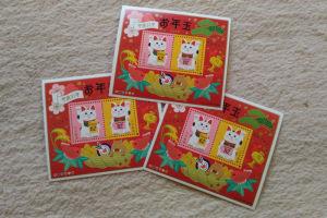 年賀状は切手シート3枚当たる