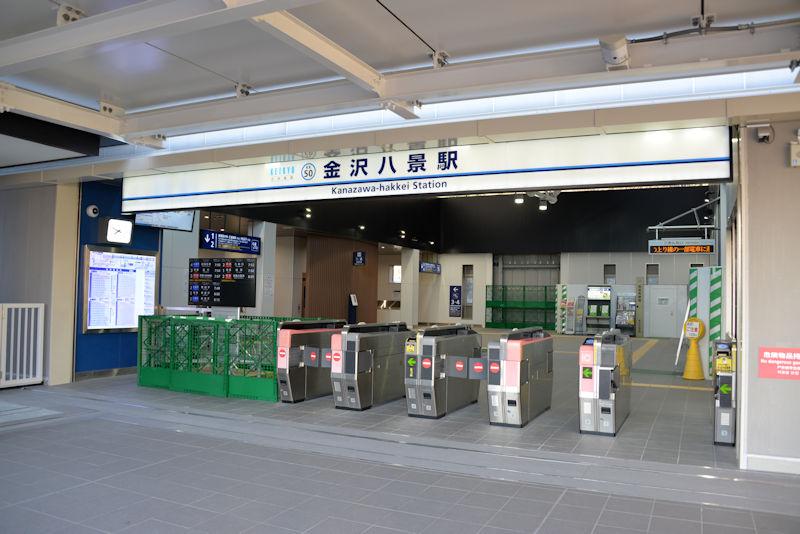京急金沢八景駅橋上改札
