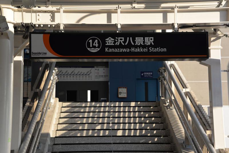 駅名のプレートも設置