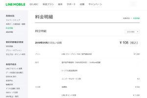LINE MOBILE 1月利用料金