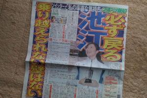 今朝の報知新聞
