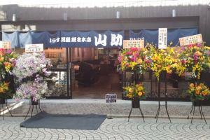 しらす問屋「山助」鎌倉本店