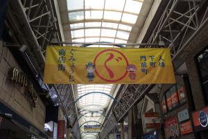 商店街アーケードの大きな垂れ幕