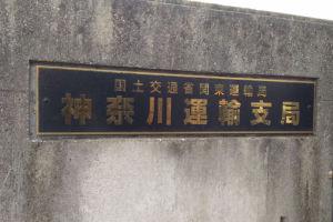 神奈川運輸支局へ行ってきました