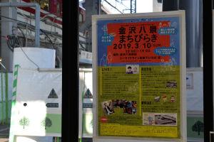 「金沢八景まちびらき」イベント開催のポスター