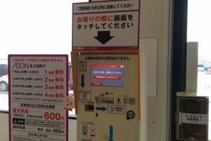 エレベーター前の精算機