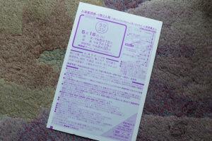 NHK「うたコン」5月横須賀開催