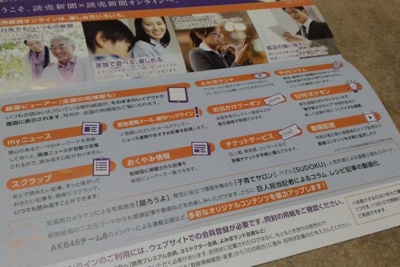 デジタルサービスで読売新聞