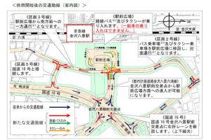 駅前広場の供用開始は3月26日
